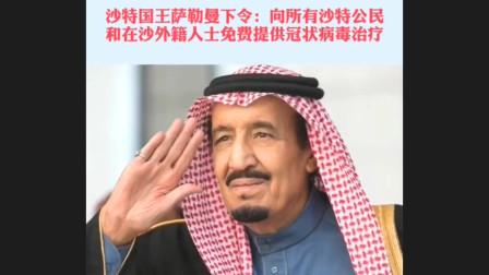 近日,沙特国王下终于令为沙特境内的所有新型冠状病毒肺炎患者提供免费的治疗!