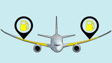 飞机的机翼那么薄,为什么要把油箱安在机翼上?看飞行轨迹就明白