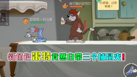 猫和老鼠手游:新角色米特,武器像捕鼠夹,最多能存3个!