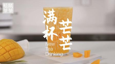满杯芒芒详细做法,松鼠茶茶奶茶教程