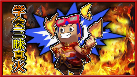 迷你世界385:三月学会三昧真火,自大的妮妮后悔莫及!