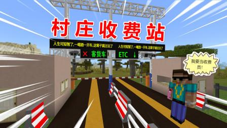 我的世界:村庄收费站,专收村民过路费!