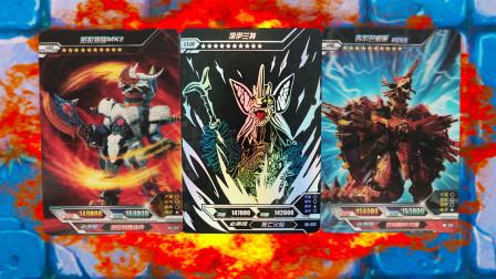 乐玩哥哥10元包抽到三张超稀有怪兽卡片