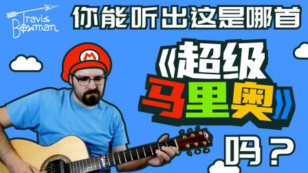 任天堂塑造的神作!超级马里奥《Super Mario 64 》大神Travis Bowman演奏