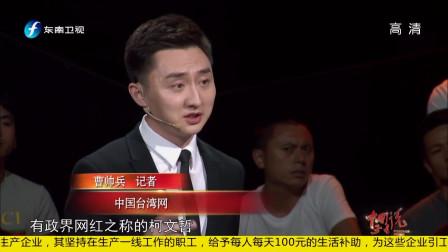 中国正在说:周涛教授如何看待大数据能够影响政治