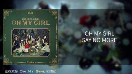 Say No More - OH MY GIRL