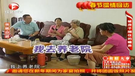 老人膝下子女成群,却主动提出住养老院,都是房子惹的祸