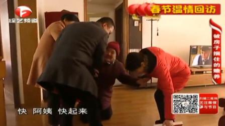 小辈给老人拜年,刚打开门老人却先跪在地上,让人惊慌不已
