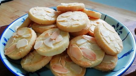 杏仁曲奇饼干,简单好做,香酥可口,入口即化,家里人都说很好吃