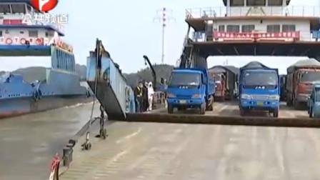 芜湖汽渡恢复通航, 摩托车未封闭存在隐患, 何时恢复看情况