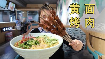 新疆手拉黄面,配着烤肉吃太攒劲了,没有真功夫一般人做不出来