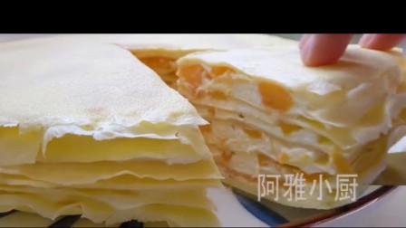 教你用平底锅做芒果千层蛋糕,方法简单,不走弯路,百分百成功