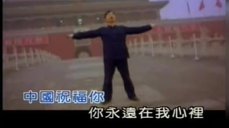 好听的一首《 大中国》 - 高枫