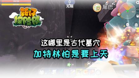 迷你世界新仔探险队202:这哪里是古代墓穴 加特林怕是要上天