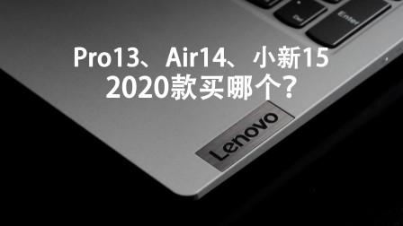联想小新Pro13、Air14和小新15的2020款,该买哪个?