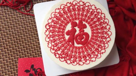 「简洁版」中国风百福临门手绘蛋糕