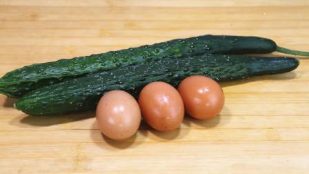 2根黄瓜,3个鸡蛋,不用炒不用煮,开胃下饭,天天吃都不腻!