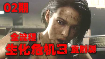 KO酷《生化危机3 重制版》02期 前往变电所 中文配音剧情流程攻略解说