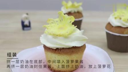 戚风蛋糕不好做?试试这个不会失败的凤梨椰香杯子蛋糕~