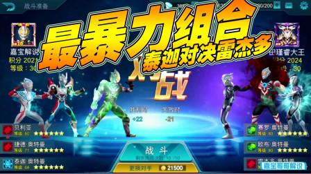奥特曼传奇英雄:最暴力组合,泰迦对决雷杰多!无装备VS魔王兽!