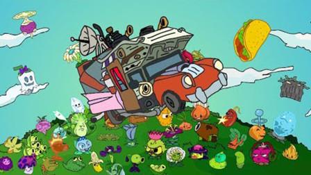 植物大战僵尸2动画短片:无向日葵会怎样