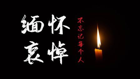 哀悼抗击新冠疫情牺牲烈士和逝世同胞
