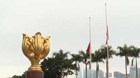新闻30分 2020 深切悼念新冠肺炎疫情牺牲烈土和逝世同胞 香港和澳门特区举行哀悼活动