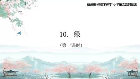 小学语文四年级作文23(10.绿1)
