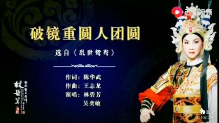 【潮剧】破镜重圆人团圆   翻唱:妍  诺心