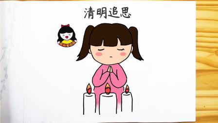 清明节学画追思小女孩简笔画,哀悼抗击疫情牺牲的烈士和逝世同胞