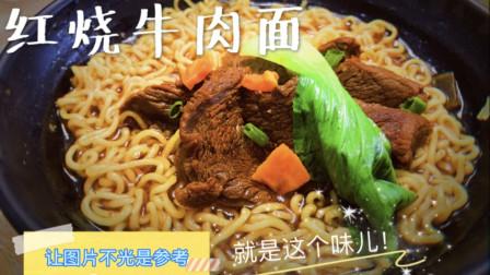 让红烧牛肉面成为图片中的样子,我就要吃图片一模一样的!