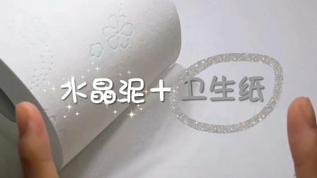 椰子小实验:水晶泥加卫生纸混合,是否可以替换elmers?无硼砂