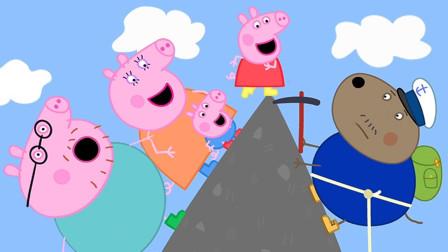 太有趣小猪佩奇和乔治怎么爬到高高的地方猪爸爸发现了吗儿童益智趣味游戏玩具故事