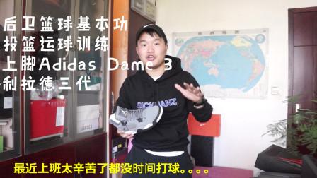 后卫篮球基本功投篮运球训练|上脚Adidas Dame 3利拉德三代|Bounce科技中最舒服的一代篮球鞋?