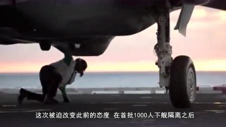 3千美军从一个火坑跳入另一火坑:隔离点很差,比航母风险还高