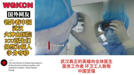 老外看中国:武汉火神山医院ICU医生为病人争分夺秒 评论:我在流泪致敬!