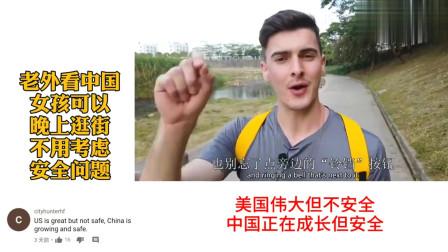 老外看中国:女孩子晚上也能逛街?老外热议:中国最安全!