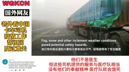 老外看中国:卡车司机疫情进出武汉十次,老外热议:正能量!
