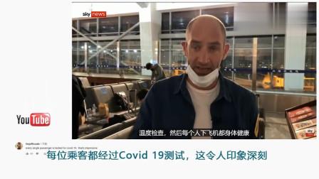 """老外看中国:英国实录""""见证中国防冠状病毒堡垒"""" 外国网评:美国也应该这样做"""