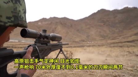 视频曝光,中国狙击手是如何训练的?
