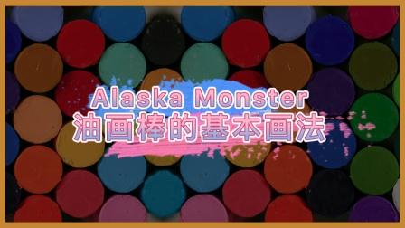 【油画棒】的基本画法—Alaska Monster