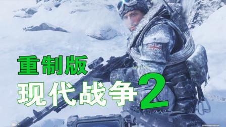 【使命召唤6现代战争2重制版】攻略解说全集