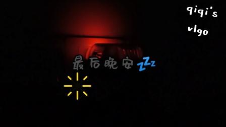 【柒柒】VLOG/织围巾/看书/写手帐/取快递/开箱/晚间日常۹(・༥・´)و ̑̑