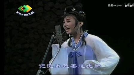 华怡青 越剧《红楼梦-焚稿》袁派