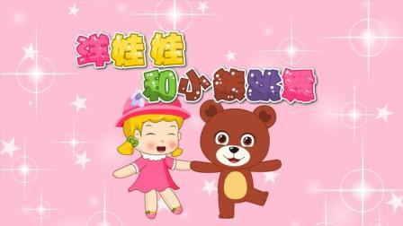 贝乐虎教你唱儿歌之经典儿歌100首《洋娃娃和小熊跳舞》