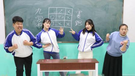 """老师和同学们玩""""九宫格""""游戏,分成两队PK,整个过程太有趣了"""