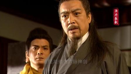 慕容博告诉鸠摩智六脉神剑天下第一,为何不提自家斗转星移?