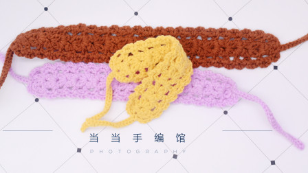 当当手编馆181集编织韩式甜美网红发带钩针新手视频教程高清视频