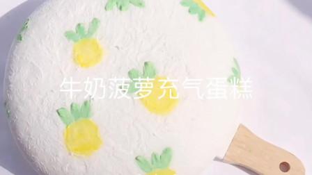 阿莉slime牛奶菠萝充气蛋糕