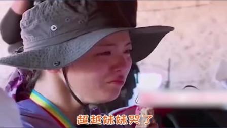 杨超越边哭边打谢涤葵,卑微导演在线挨打!